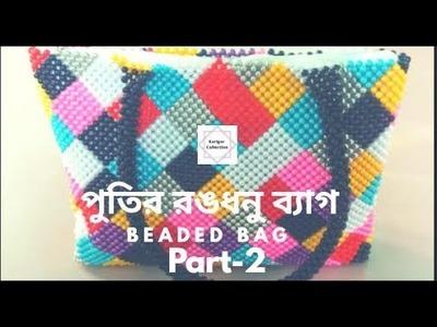 পুতির রঙধনু ব্যাগ পার্ট-২.পুতির ব্যাগ. How to make beaded bag.صنع حقيبة مطرز