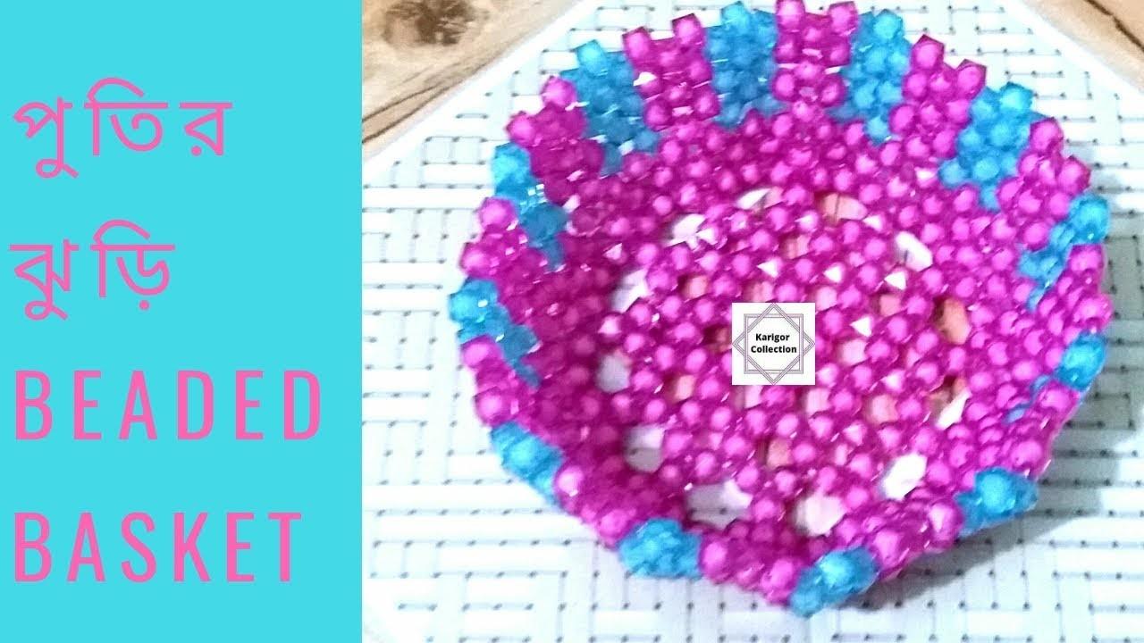পুতির ফলের ঝুড়ি.পুতির ঝুড়ি.How to make beaded fruits basket.