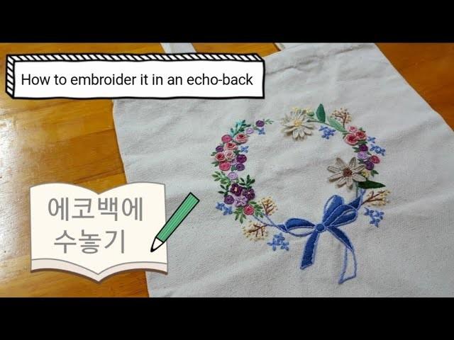 프랑스자수 embroidery DIY - 에코백에 수놓기 How to embroider it in an echo-back