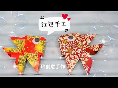 Red Packet Craft~diy fun#红包手工3#HandyMum ❤❤
