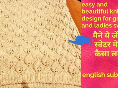 Easy and beautiful knitting design. gents.Ladies sweater or all projects in Hindi English subtitles