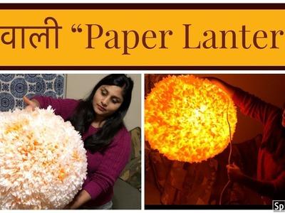 Best Way Of Making Paper Lantern For Diwali Using COFFEE FILTER. Diwali Decoration Ideas. DIY