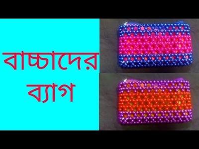 DIY beaded kids bag|how to make a beaded kids bag|putir bag