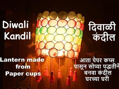 DIY How to make Kandil.Lantern using Paper Cups | Diwali Kandil making | Akash Kandil | Lantern