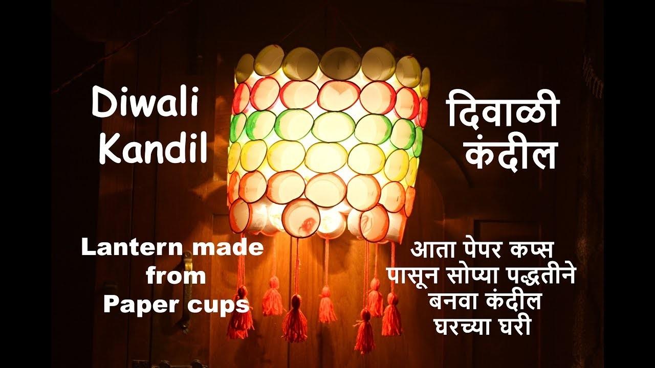 DIY How to make Kandil.Lantern using Paper Cups   Diwali Kandil making   Akash Kandil   Lantern
