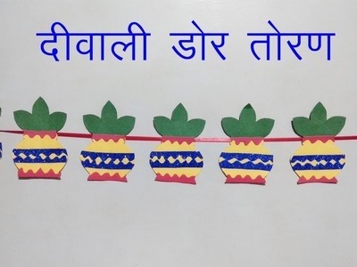 Diwali Decoration Ideas paper Kalash door wall hanging.New Door Toran.art and craft.Creative Art