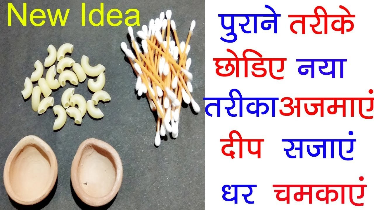 How to decorate Diya at home.DIY Diwali decor ideas.Best out of waste.Art Gallery