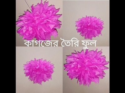 How to make easy paper flower for party decoration. .
