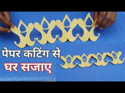 Paper decoration crafts at home,DIWALI and cristmas decoration crafts ideas,paper cutting design