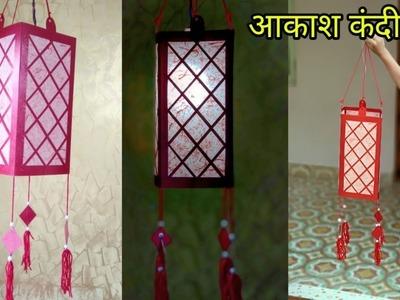 Diwali and Christmas lantern | Akash kandil, part 2