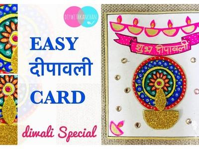 Diwali card.Handmade easy Diwali card Tutorial.Diwali Greeting card|very easy diwali card