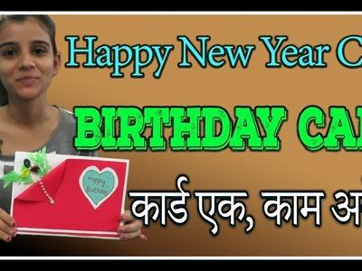 Handmade Birthday Greeting Card | Valentine Day Card| All Purposes Card | Happy New Year 2019