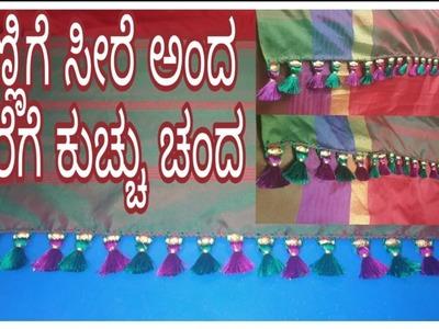 ಸೀರೆ ಕುಚ್ಚು | saree tassels | beads simple kuchu design | silk saree kuchu design