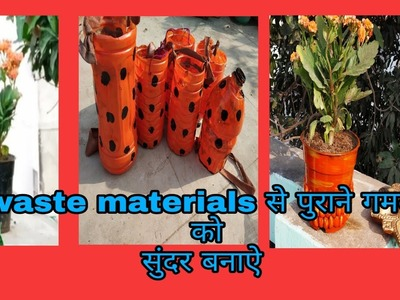 DIY how to decorate old,boring planter into new planter ||garden decoration idea use of pista shells