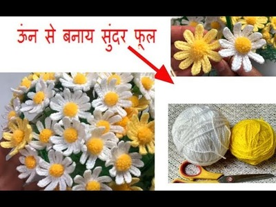 DIY woolen flower for home decoration. woolen craft. best from waste wool