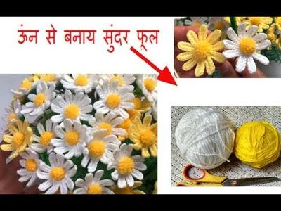 DIY woolen flower for home decoration. woolen craft. best from waste wool