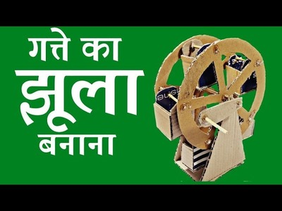 How to make a Ferris Wheel | Best out of waste cardboard | diy art and craft | Infoo Craft