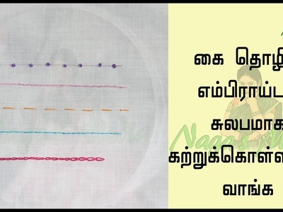 Basic embroidery stitches by hand in tamil-பேசிக் கை எம்பிராய்டரி-Basic embroidery in tamil