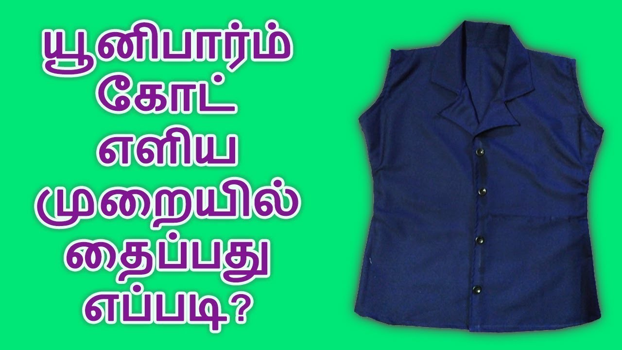 How to stitch uniform coat with coat collar in tamil easy way