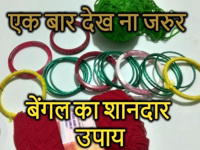 Old bangles reuse idea | Best craft idea | DIY arts and crafts with all time new [recycle]-|Hindi|