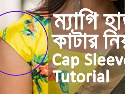 Cap sleeves | how to cut cap sleeve ম্যাগি হাতা কাটার নিয়ম how to sew cap sleeve | Shelai Ghor #119