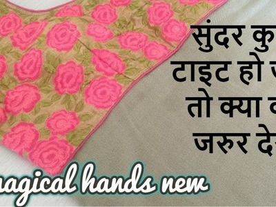 How to convert tight kurtis to fancy blouse at home-diy