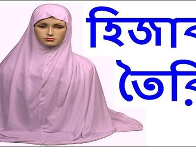 হিজাব তৈরি | Hijab Cutting and Stitching Bangla | Hijab Making Tutorial | How to Cut Hijab at Home