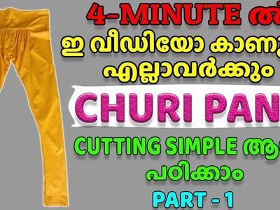 Churi Bottom Cutting Simple Method  In Malayalam Part - 1