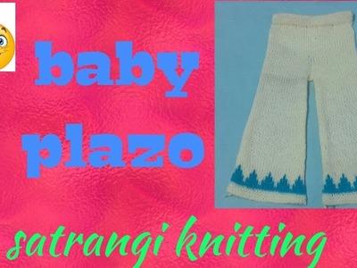 Cute Baby Plazo part - 2 |Satrangi knitting |