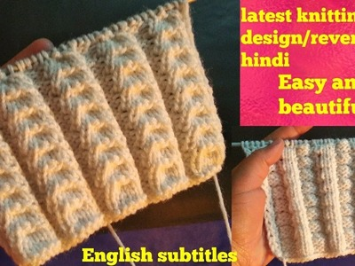 Easy beautiful and latest knitting design for ladies,gents sweater in hindi english subtitles