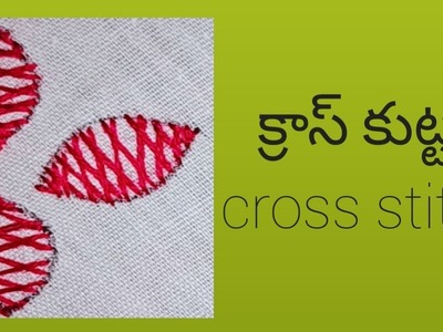 HOW TO STITCH A CROSS STITCH IN HAND EMBROIDERY