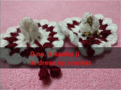 #kanha ji dress 0 no.  Crochet kanha ji dress.  How can we make dress for 0 no.  Kanha ji by croche