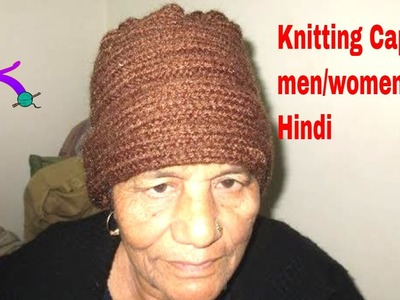 Knitting Cap for both men.women Hindi