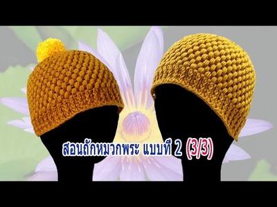 สอนถักหมวกถวายพระ แบบที่ 2 : How to crochet hat v.2 (3.3)