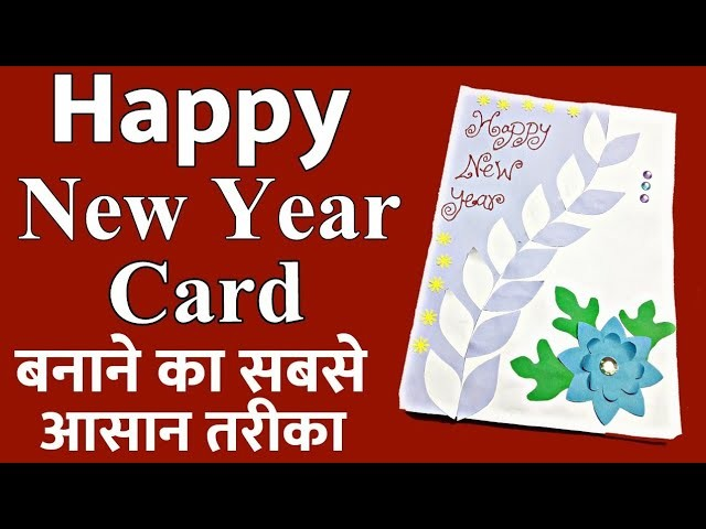 How to make new year card | New year awesome craft | art and crafts | best craft idea | infoo crafts