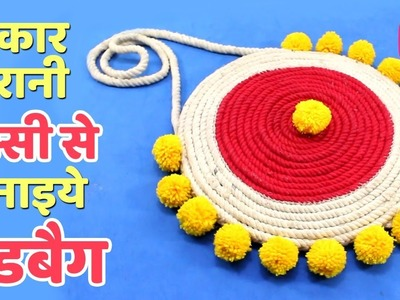 DIY Fancy Handbag Idea from Old Rope | Rope Crafts | Sonali's Creations