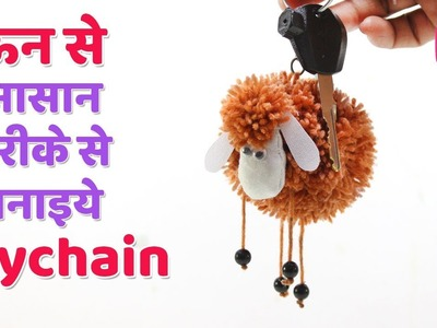 DIY Keychain Idea from Wool | Easy Sheep Keychain | Sonali's Creations
