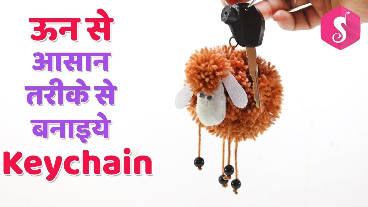 DIY Keychain Idea from Wool   Easy Sheep Keychain   Sonali's Creations