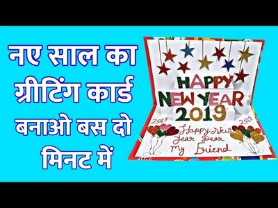 How To Make A Happy New Year Greeting Card | DIY Art And Craft | Awesome Greeting Card For New Year