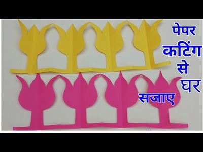 DIWALI and Christma decoration crafts ideas ,paper cutting design ,paper flowers design