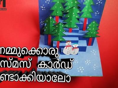 How to make 3D Christmas Pop Up Card മലയാളം