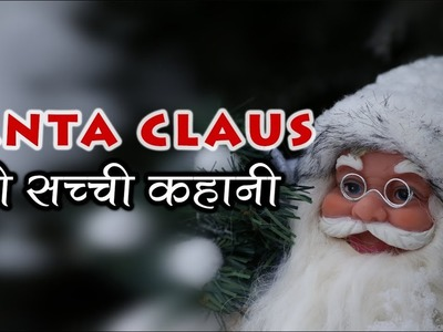 Santa Claus Story in Hindi | Christmas Special