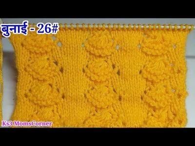 Beginner level Sweater Design in Hindi   single colour knitting pattern in hindi - 26#