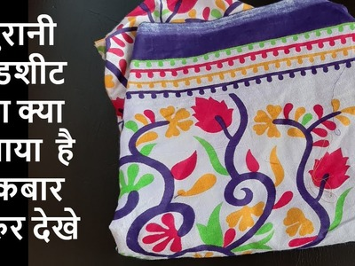 HOW TO REUSE OLD BED SHEET DIY||NEW MULTI PURPOSE BAG||-MAGICAL HANDS HINDI SEWING TUTORIAL