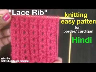 """Knitting easy pattern in Hindi""""Lace Rib"""", बुनाई के आसान बोर्डर डिजाइन, बुनाई सीखें हिंदी में"""