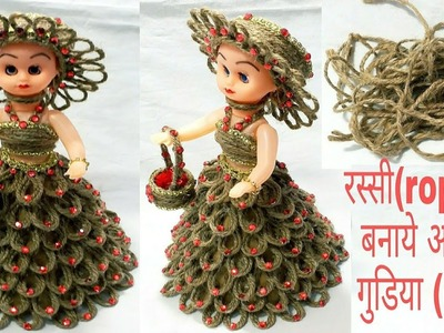 Make Beautiful Doll from use Rope(रस्सी )