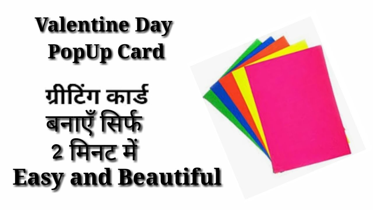 Valentine card in 2 mint. || DIY - Greeting card | Easy and beautiful