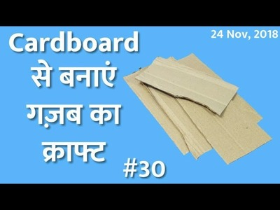Best Out Of Waste Cardboard Craft | DIY Art And Craft | Mobile Stand From Cardboard | Basic Craft