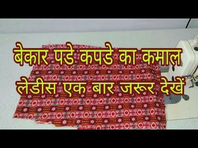 BEST RECYCLE IDEA FROM WASTE CLOTH-[recycle] DIY Easy art and craft at home