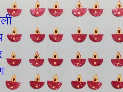DIY : Paper Diya Wall Hanging.diy art and craft.Wall Decoration ideas.Art Gallery
